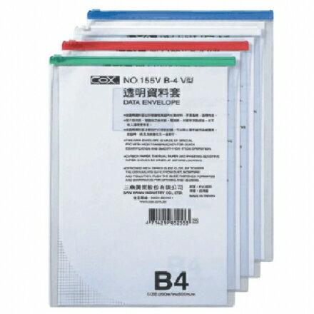 COX 透明資料套 直式(B4) 155V