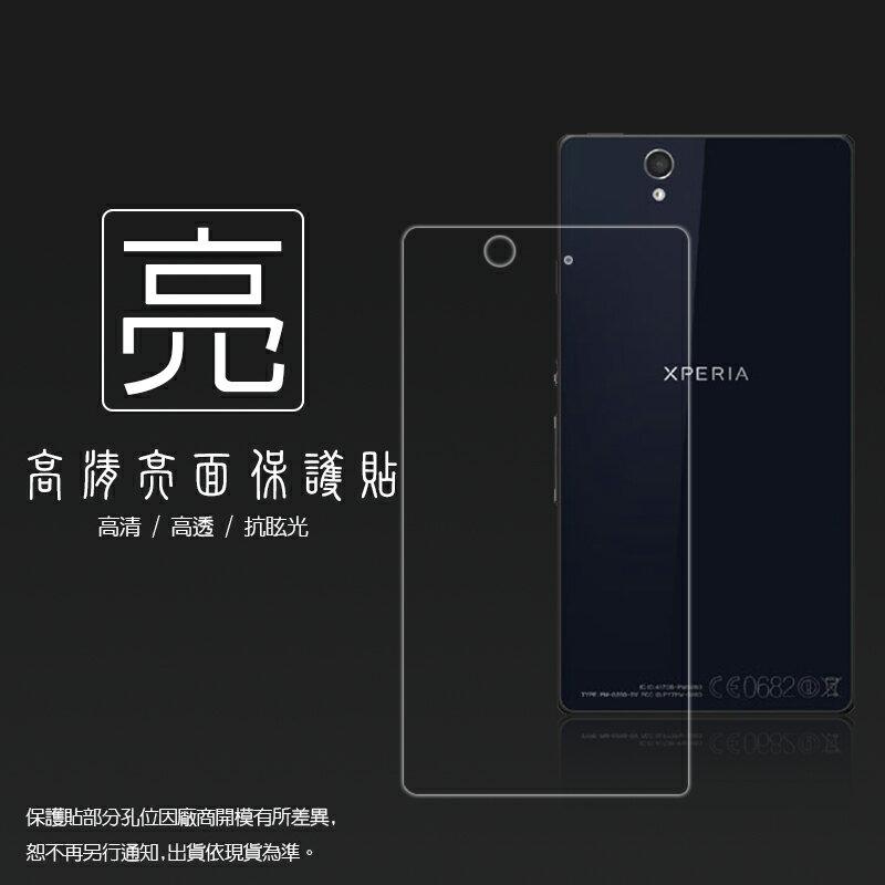 亮面螢幕保護貼 Sony Xperia Z C6602 L36H 保護貼 (反面)