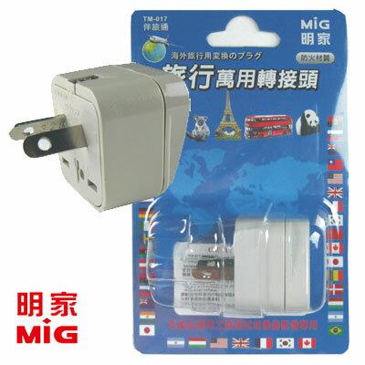 <br/><br/>  MIG明家 TM-017 旅行萬用轉接頭 / 個<br/><br/>