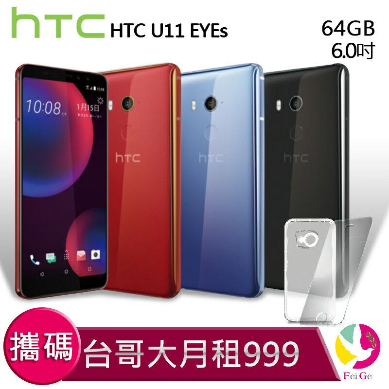 HTC U11 EYEs 攜碼至台灣大哥大 4G上網吃到飽 月繳999手機$2490元 【贈9H鋼化玻璃保護貼*1+氣墊空壓殼*1】