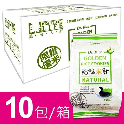 Dr. Rice 美好人生 稻鴨米餅 經典原味【箱購10袋 免運 】 (25入/包 X 10大包) 【樂寶家】