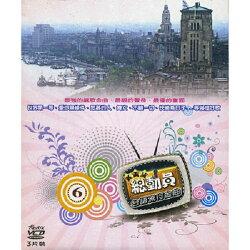 【超取299免運】台語流行金曲卡拉OK(6)VCD (3片裝)