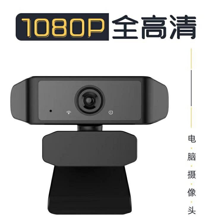 視訊攝影機1080P高清電腦直播攝像頭webcam免驅動usb網課攝像頭