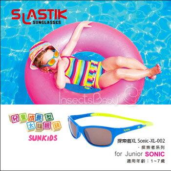 ✿蟲寶寶✿【SLASTLK】成長型 -太陽眼鏡抗UV 防眩光 探索者系列 1-7歲 藍/綠-淺水銀 XL《現+預》