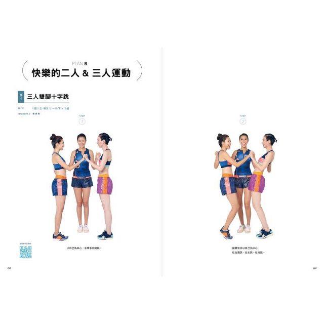 女子訓練營:跟著我們瘦身X生活X保養,快樂打造微肌美形 7