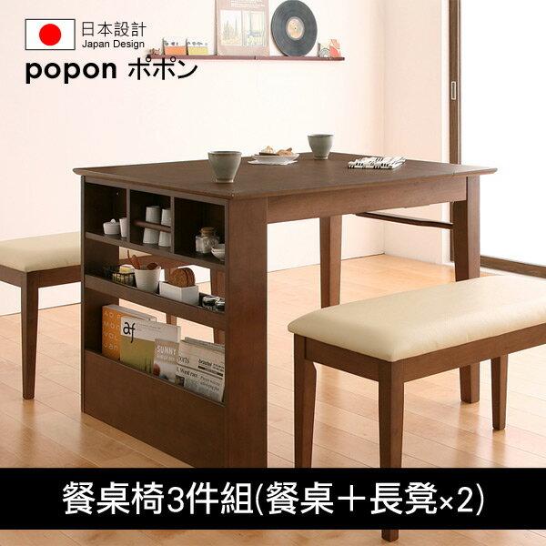 【台灣popon】日本設計小款附收納架延伸餐桌&長凳 / 餐桌組_3件組(餐桌+長凳2張) - 限時優惠好康折扣