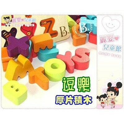 麗嬰兒童玩具館~美國創意玩具B.TOYS.寶寶逗樂厚片積塊-原木製.彩色安全配對積木 1