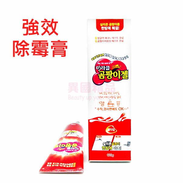 韓國 Eco Flubber 奇蹟魔俐強效除霉膏 (環保精靈強效清潔除黴膏) 120g【特價】§異國精品§