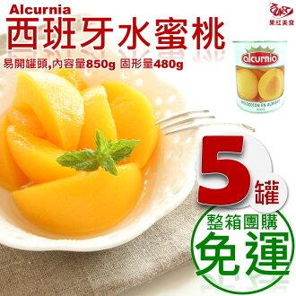 [整箱5罐團購免運現貨] Alcurnia西班牙水蜜桃罐頭 內容量850公克 固形量480公克 易開罐頭