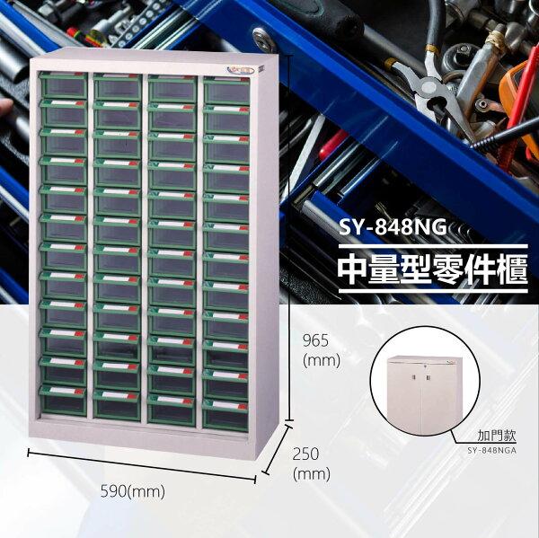 官方推薦【大富】SY-848NG中量型零件櫃收納櫃零件盒置物櫃分類盒分類櫃工具櫃台灣製造