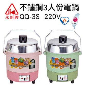 【永新牌】3人份電鍋(QQ-3S-220V)