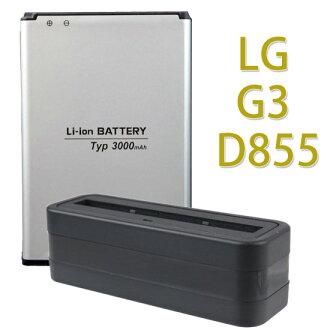 【電池+座充 充電組】LG G3 D855 原廠電池+電池充電器 組合/迷你型電池充座/鋰電池 BL-53YH