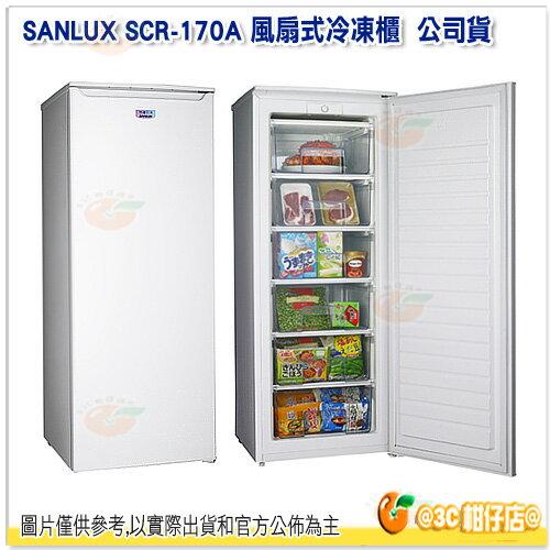 免運 台灣三洋 SANLUX SCR-170A 風扇式冷凍櫃 公司貨 170公升 直立式 多段溫控 環保節能 防霉磁條