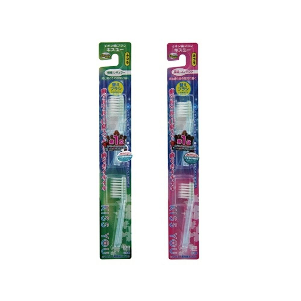 日本 KISS YOU 負離子牙刷補充包(2支入) 兩款可選【小三美日】◢D131947