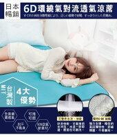 夏日寢具 涼感涼墊到6D可水洗彈力床墊【單人/雙人/加大】台灣製就在米詩蘭物流中心推薦夏日寢具 涼感涼墊