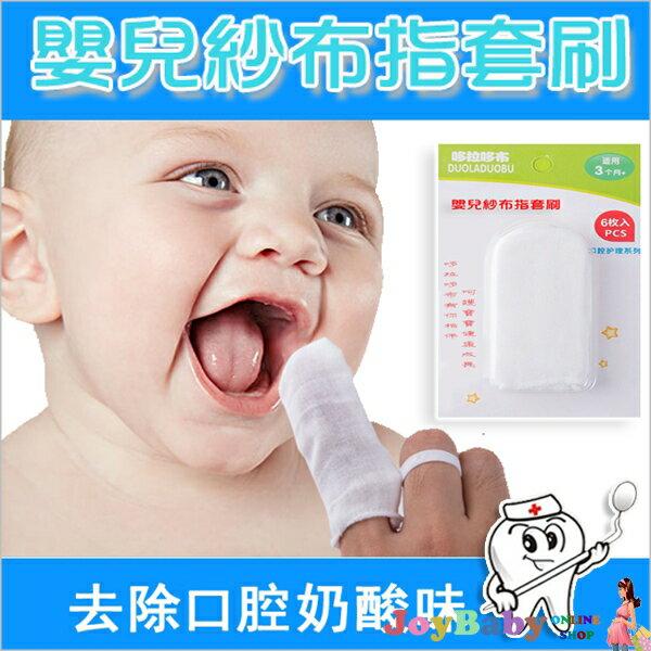 嬰兒乳牙舌苔紗布指套刷 口腔清潔 6個裝-JoyBaby
