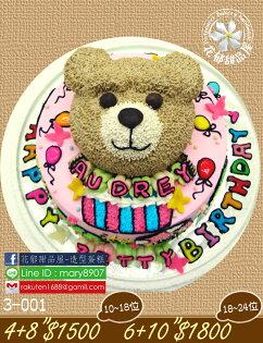 花郁甜品屋:熊寶貝雙層立體造型蛋糕-10吋-花郁甜品屋3001