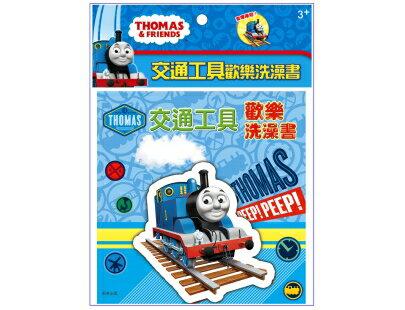【卡通夢工場】湯瑪士小火車歡樂洗澡書-交通工具 TQ018E