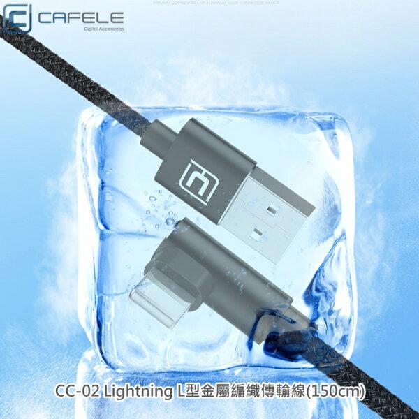 CAFELEL型金屬編織快速充電線150cmiPhone傳輸線87PlusXiPadmini快充線
