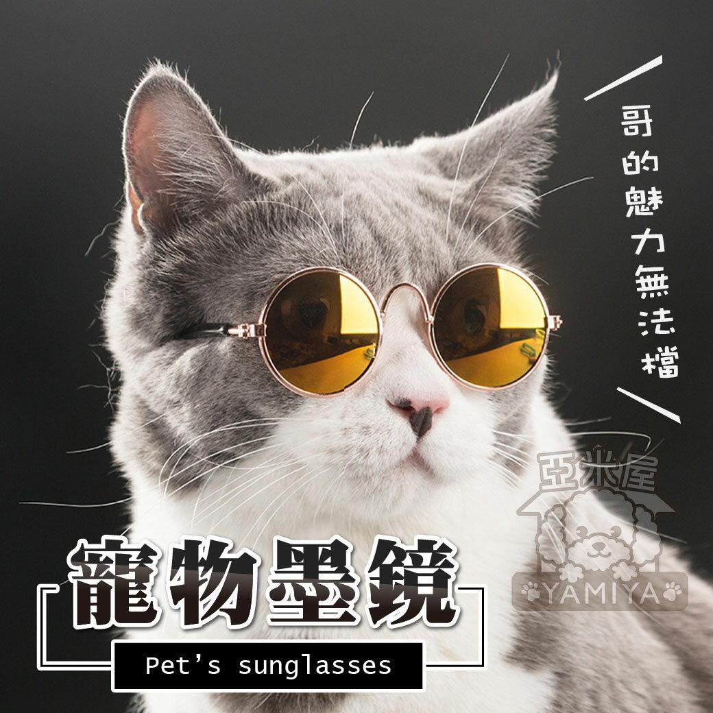 貓咪/狗狗寵物墨鏡 寵物金屬框圓形眼鏡 搞笑道具 拍照創意潮流眼鏡 寵物帽 搞怪帽 狗貓變裝《亞米屋Yamiya》