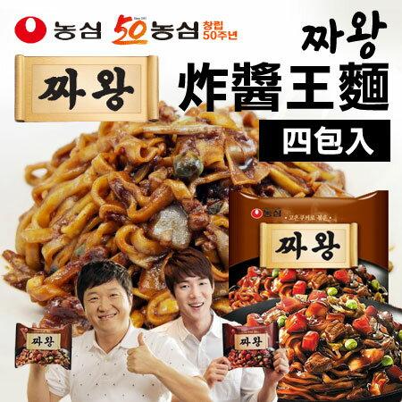 韓國農心炸醬王麵(四包入)炸醬王寬麵炸醬麵黑色炸醬炸醬泡麵拉麵韓國泡麵【N100786】