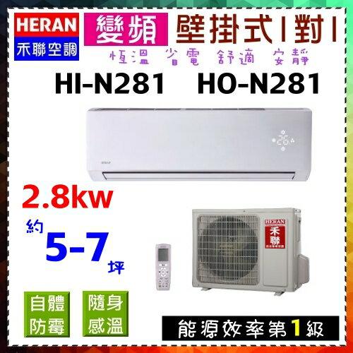 全新升級【禾聯冷氣】2.8KW 5~7坪旗艦型變頻一對一壁掛式冷專型《HI-N281/HO-N281》全機三年保固