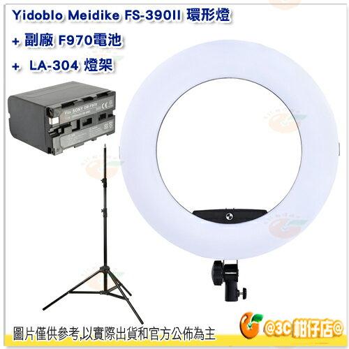 不含遙控YidobloMeidikeFS-390II環形燈+副廠F970電池+LA-304燈架