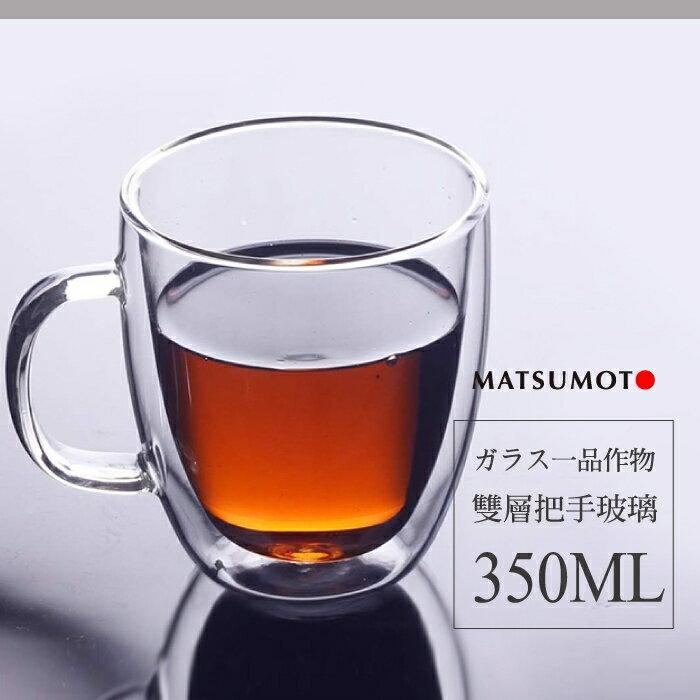 [Hare.D] 帶把手 350ml 雙層玻璃杯 真空保溫杯 保溫隔熱杯 高硼矽耐熱杯 星巴克 交換禮物 生日 禮品