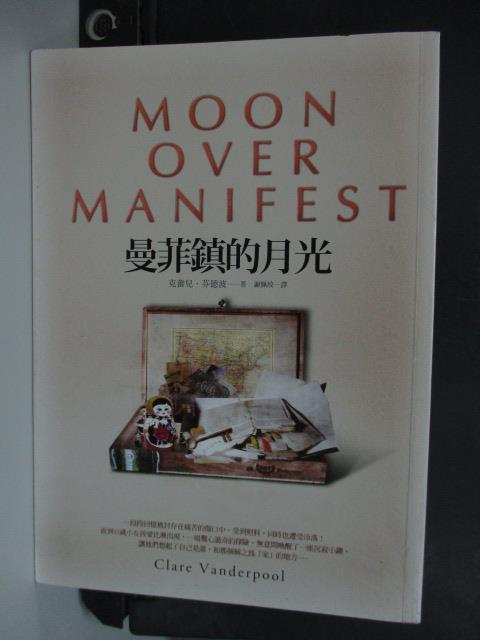 【書寶二手書T1/翻譯小說_LAQ】曼菲鎮的月光_克蕾兒.芬德波