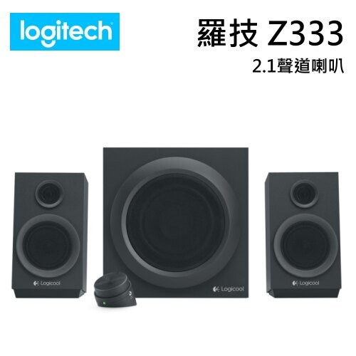 Logitech羅技  Z333.1音箱系統 多媒體喇叭 40瓦重低音喇叭