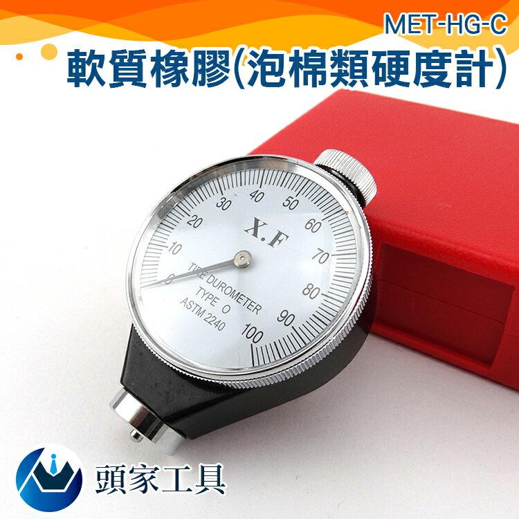 『頭家工具』便攜手持式 發泡橡膠 塑膠 指針硬度計 輪胎/塑料/發泡 橡膠硬度計 邵氏硬度計  MET-HG (A/C/D型)