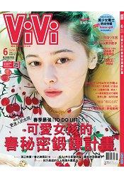ViVi唯妳時尚國際中文版6月2018第145期