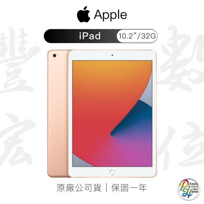 現貨快速出貨 可刷卡 Apple 2020 iPad 第八代 32GB / 128GB WiFi 10.2吋 台灣公司貨 高雄實體門市 『豐宏數位』