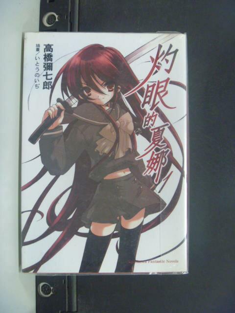 【書寶二手書T1/一般小說_GKF】灼眼的夏娜1_高橋彌七郎_輕小說