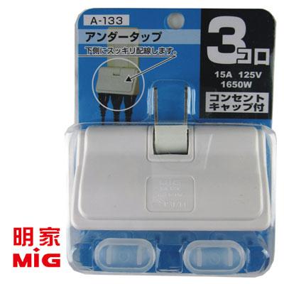 <br/><br/>  MIG明家 A-133 T型三面插(附防塵蓋2PCS) / 個<br/><br/>