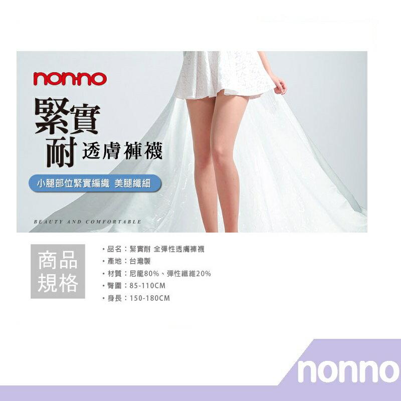 【RH shop】nonno 儂儂褲襪 緊實耐 全彈性透膚褲襪-98155
