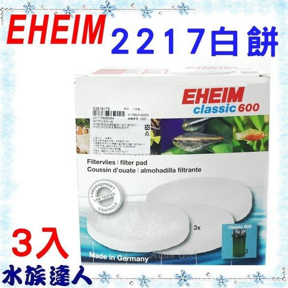 ~水族 ~伊罕EHEIM~classic 600 2217圓桶 白棉 白餅 3片入 E26