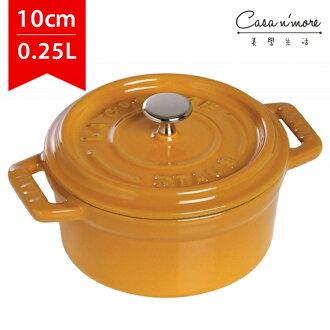 Staub 圓形鑄鐵鍋 湯鍋 燉鍋 炒鍋 10cm 0.25L 芥末黃 法國製