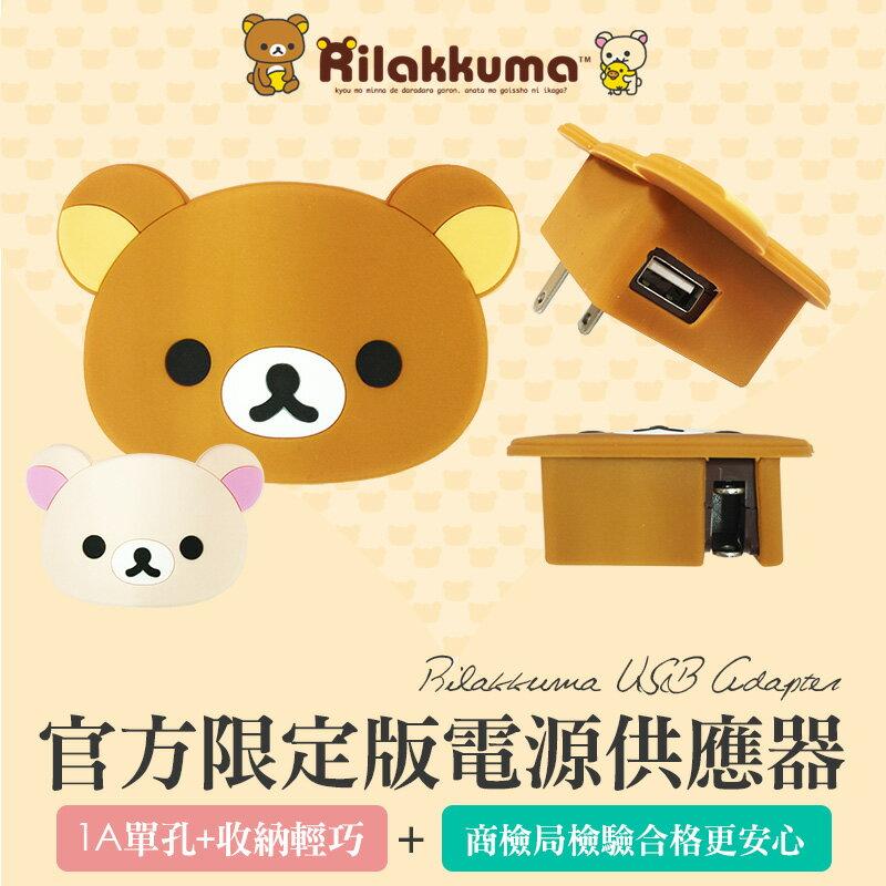 拉拉熊 懶懶熊 大頭充電頭【E5-015】Rilakkuma 充電座 USB 轉接 插頭 插座 官方授權 - 限時優惠好康折扣