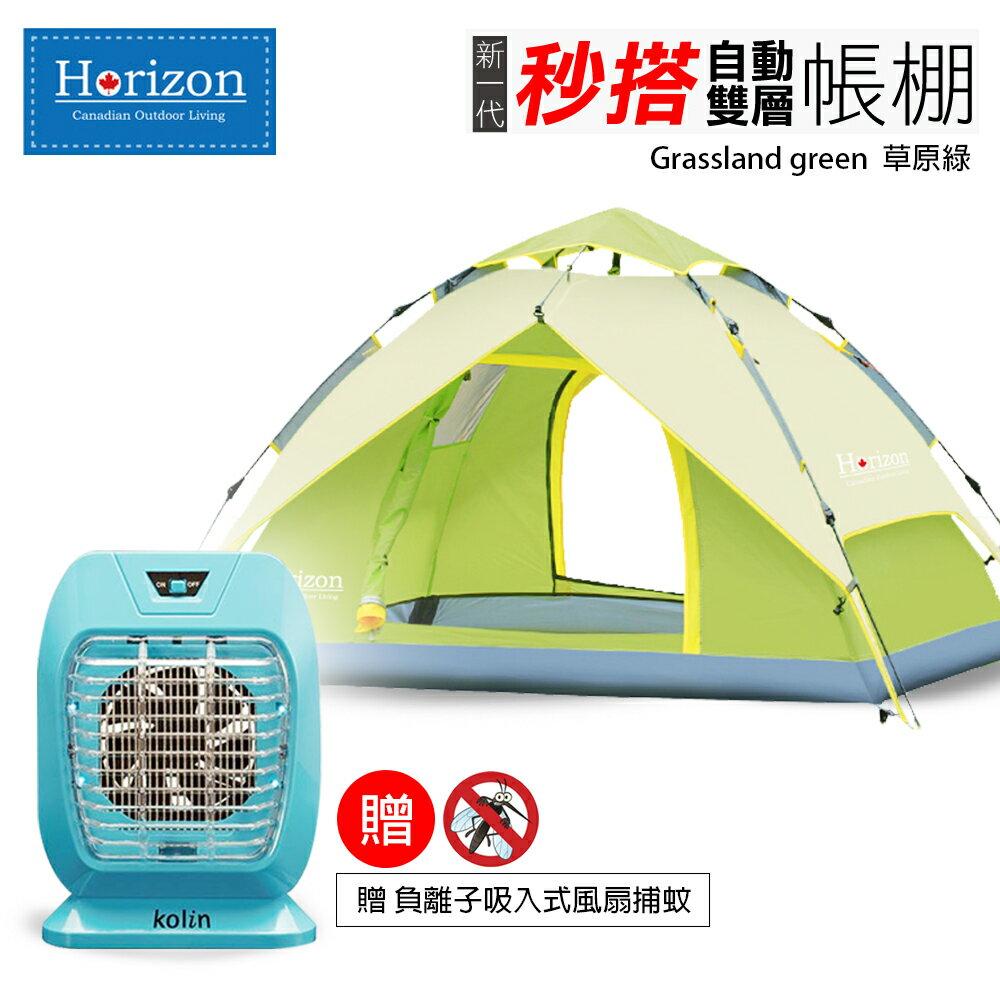 ~露營送好禮~~Horizon 天際線~秒搭自動露營野餐帳棚3~4人 綠  吸入式風扇捕蚊