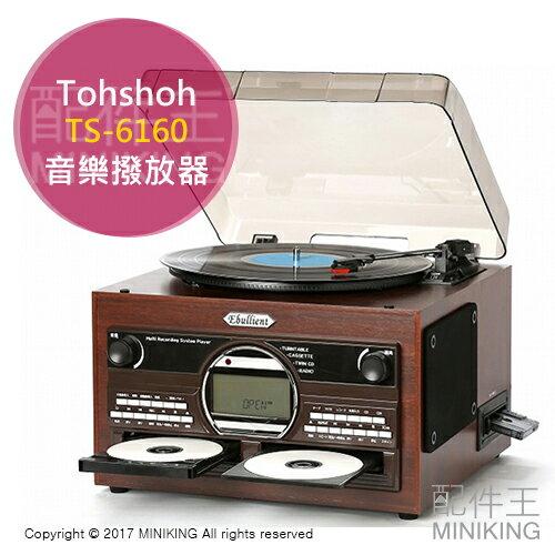 【配件王】日本代購TohshohTS-6160黑膠唱片機CD錄放音機撥放器多功能另TN-350