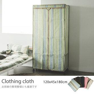 鐵力士衣櫥專用防塵布套120x45x180 完美主義 鍍鉻層架 層架【J0046】