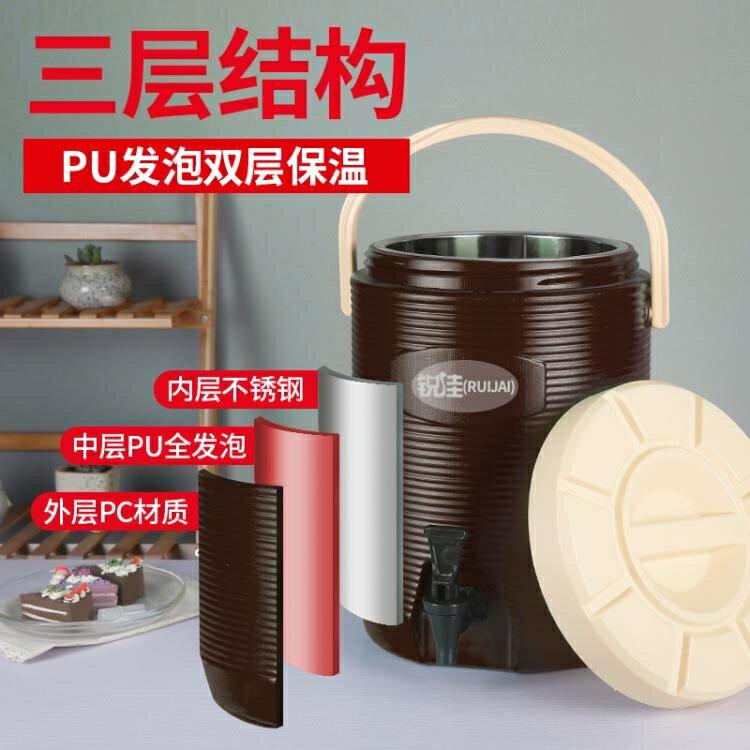 保溫桶奶茶桶 商用大容量熱水桶 咖啡果汁豆漿飲料桶開水桶涼茶桶