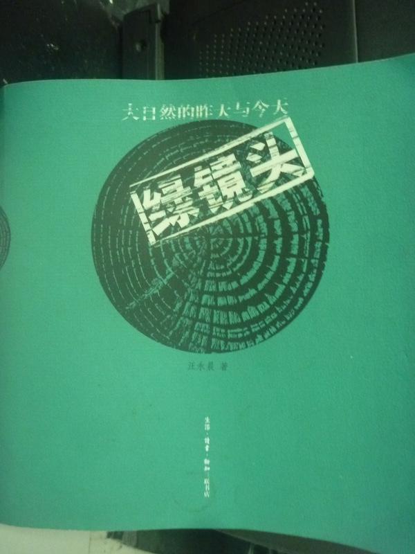 【書寶二手書T6/攝影_LFE】綠鏡頭:大自然的昨天與今天_汪永晨_簡體書