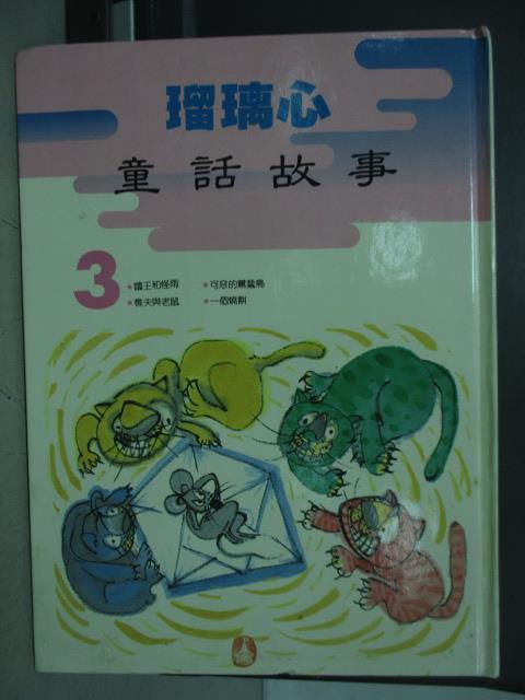 【書寶二手書T1/兒童文學_QNP】?璃心童話故事3