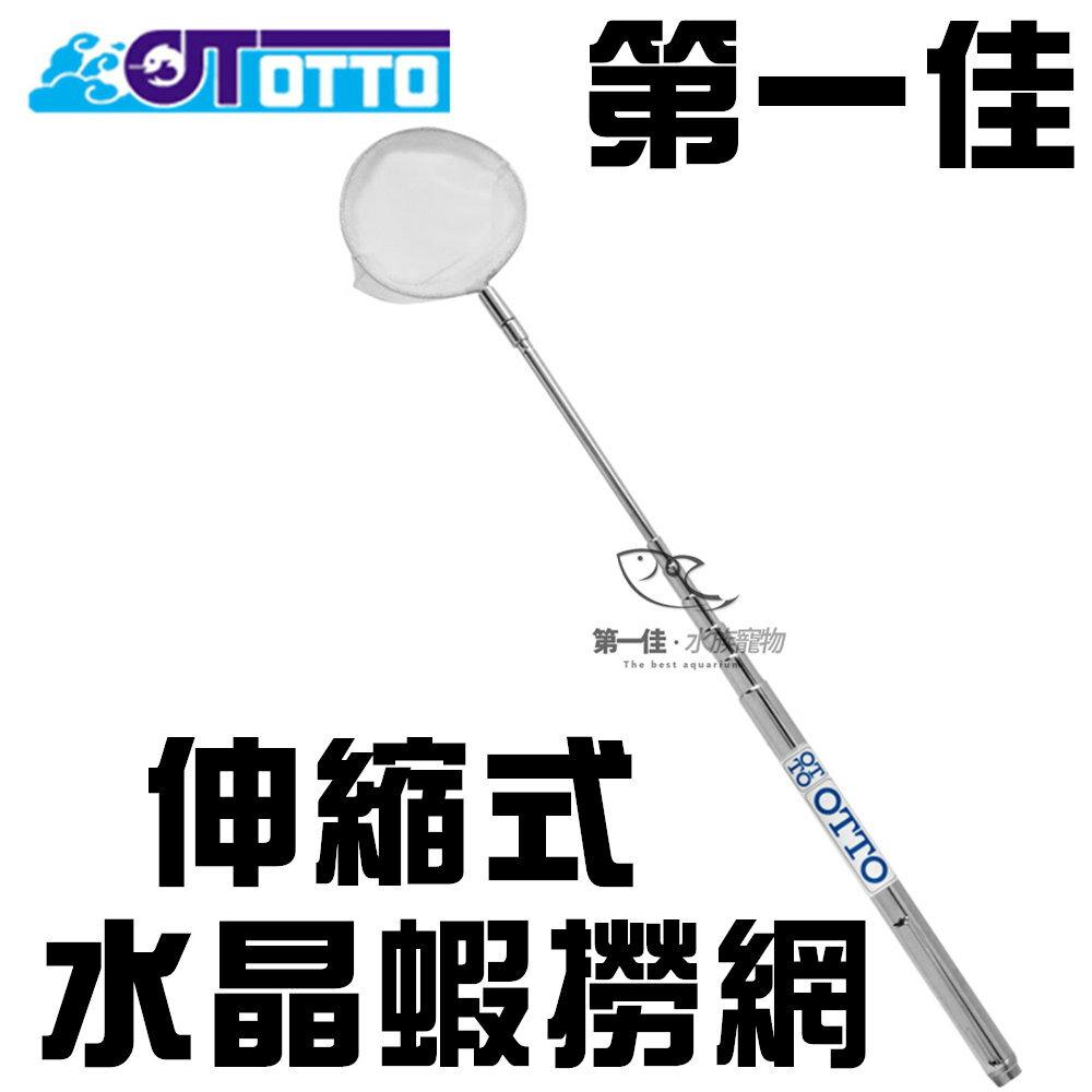 [第一佳 水族寵物]台灣OTTO-奧圖 伸縮式水晶蝦撈網 (20~70cm)