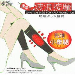 唐辛子 波浪按摩 燃燒系 塑小腿 台灣製 蒂巴蕾