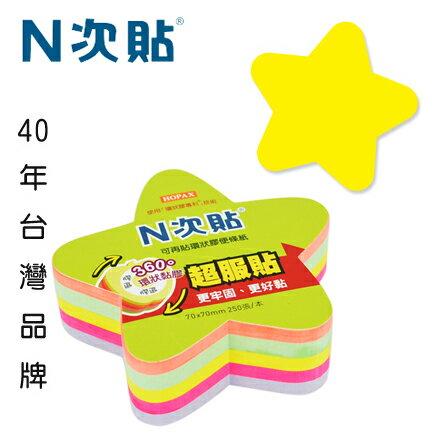 "N次貼 61823 環狀膠-便條磚可再貼便條紙 3""x3""(70x70mm)星星 200張/顆"