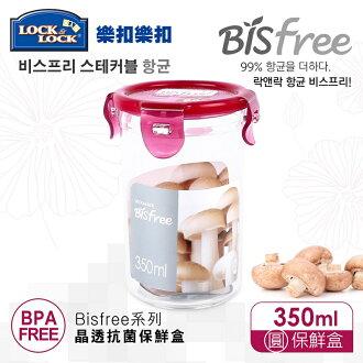 【樂扣樂扣】Bisfree系列晶透抗菌保鮮盒/圓形350ML