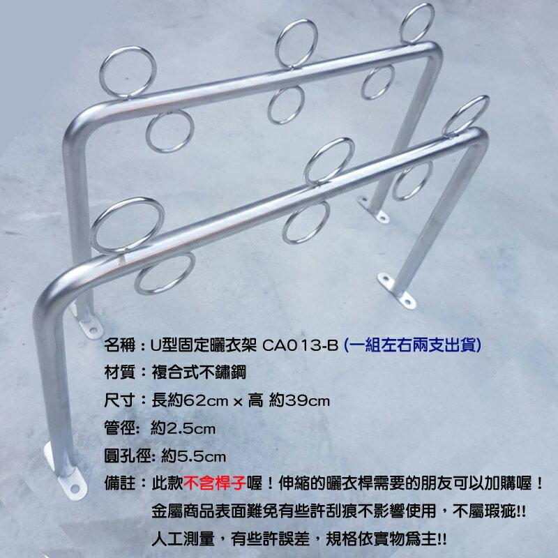 CA013-B 不鏽鋼固定式(一組兩支) U型曬衣架 ㄇ字型晒衣架 不銹鋼竹竿架 三角架 固定架 掛壁式曬衣架